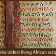 Ge'ez Ethiopic Text