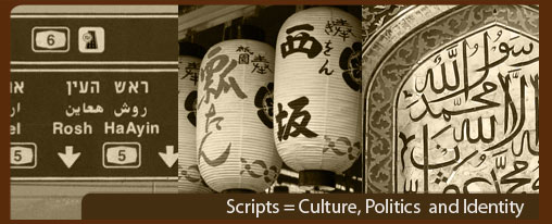 Scripts are cultural and political in Africa and the world
