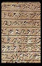 Meroitic Script of Africa